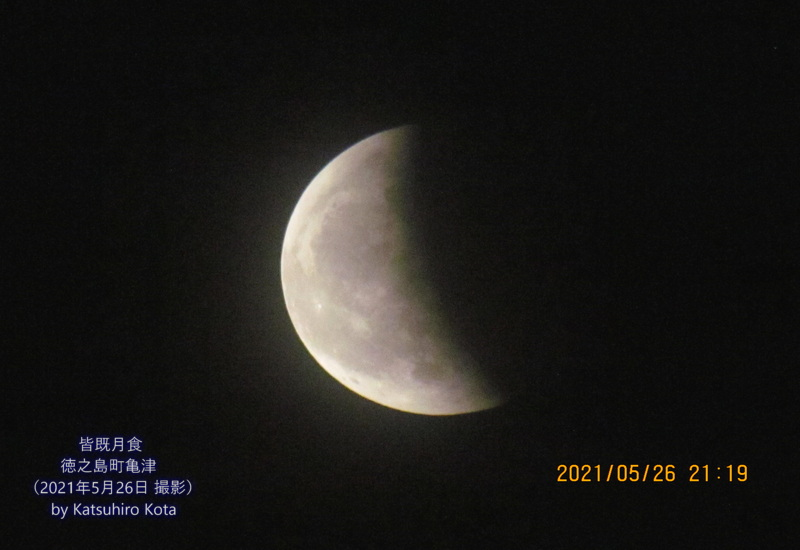 皆既月食(写真編)