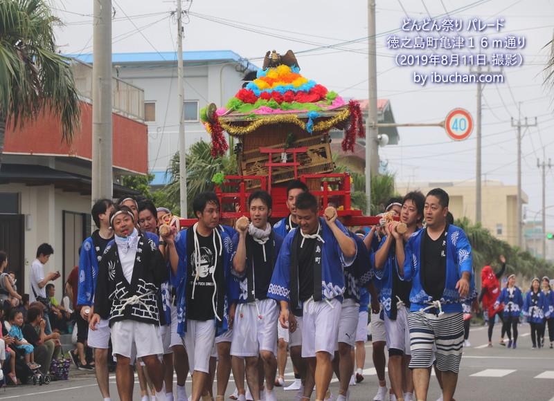 どんどん祭りパレード1