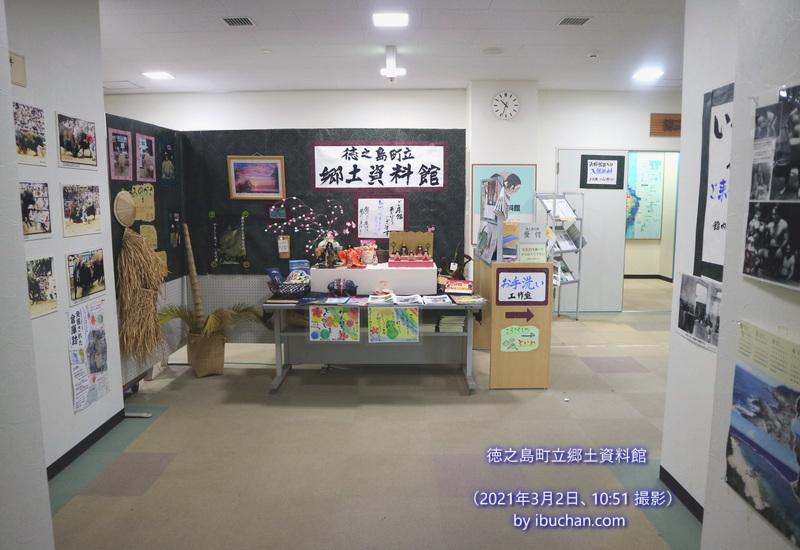 徳之島町立郷土資料館