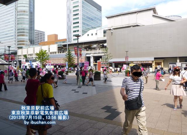 秋葉原駅前広場