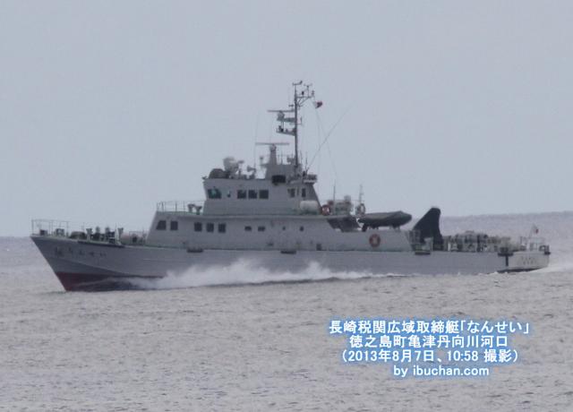 長崎税関広域取締艇「なんせい」