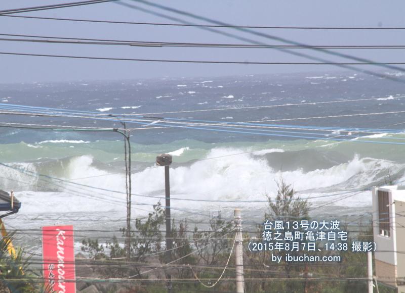 台風13号の大波