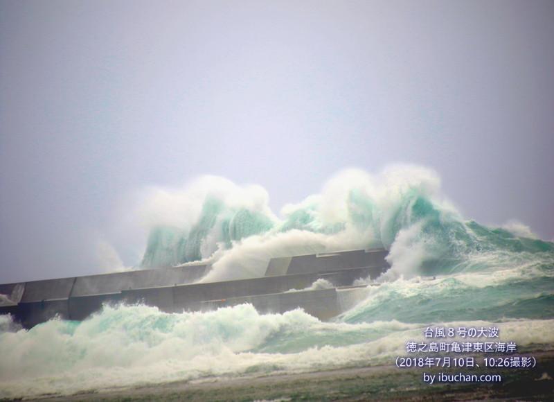 台風8号の大波