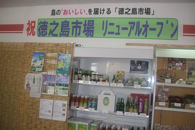徳之島市場リニューアルオープン